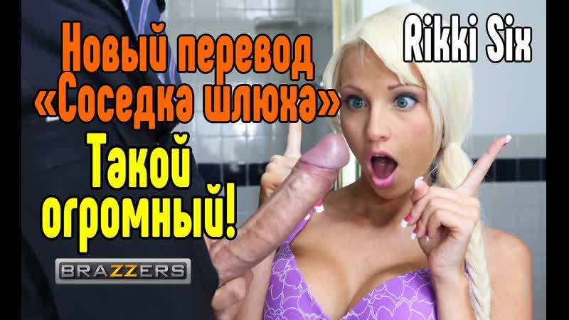 Rikki Six Измена сексом Трах, all sex, porn, big tits, Milf, инцест, порно blowjob