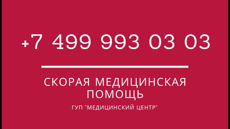 Скорая помощь ГУП Медицинский центр