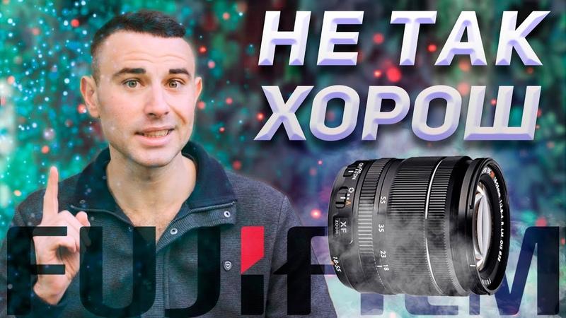 Fujinon 18-55 f2.8-4 — Король КИТов или самозванец Обзор объектива Fujifilm