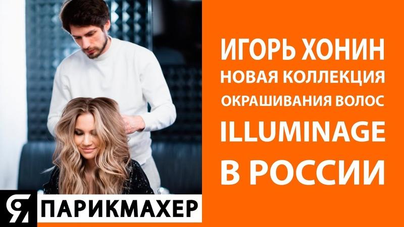 Игорь Хонин представил коллекцию окрашивания волос Illuminage 2020 в России