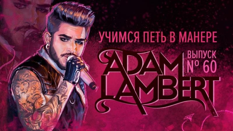 Учимся петь в манере №60 Adam Lambert 6