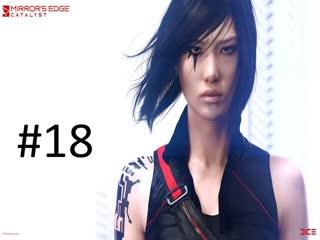 Прохождение игры Mirror's Edge: Catalyst часть #18