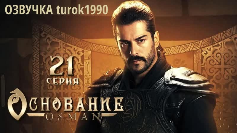 ОСНОВАНИЕ ОСМАН. 21 серия (озвучка turok1990)