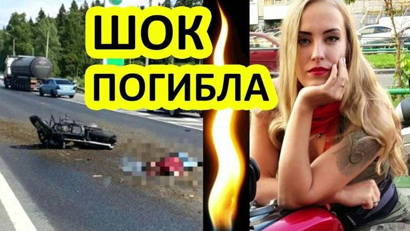 Ксения Никитина дтп разбилась видео аварии RoadEmotional последние минуты жизни