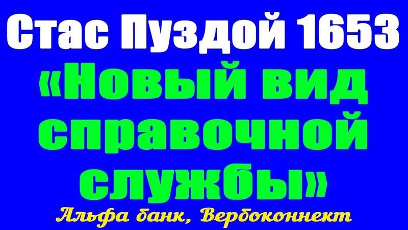 Стас Пуздой 1653 Новый вид справочной службы УЛОВКИ БАНКА АНТИКОЛЛЕКТОР 230 ФЗ ДОЛГИ