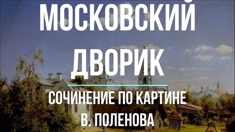 Сочинение по картине Московский дворик В Поленова