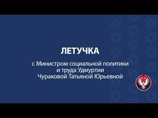 Летучка_с Министром социальной политики и труда Удмуртии Татьяной Чураковой_День защиты от безработицы