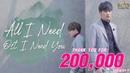 TUNG Weeraphong , KAD - Ploysupa | All I Need Ost. I Need You [Official MV]