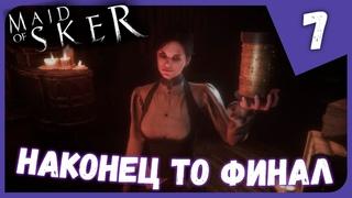 НАКОНЕЦ ТО ФИНАЛ ► Maid Of Sker #7 Прохождение