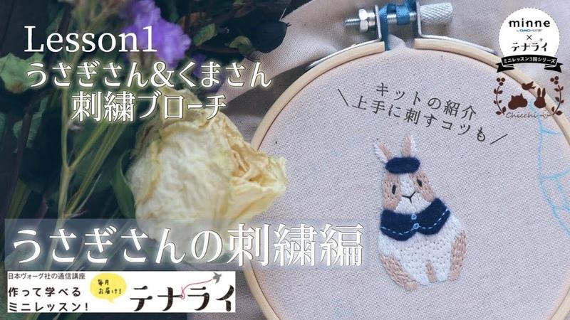 通信講座で可愛い刺繍ブローチ作り テナライLesson1~うさぎさんの刺繍編~キットの紹介 手に刺繍できるコツ!