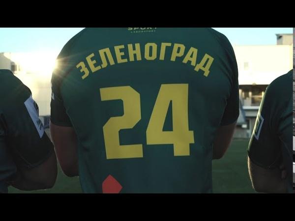 Форма РК Зеленоград сезон 202021