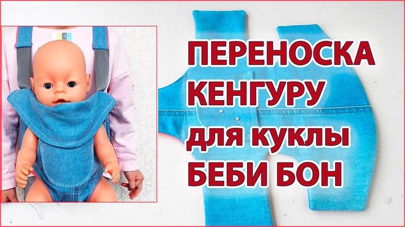 Как сшить переноску кенгуру для куклы Беби Бон How to sew a kangaroo carrier for a baby Bon doll