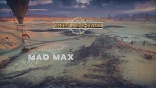 Mad Max ➤ Diesel veins(Дизельные жилы) №4