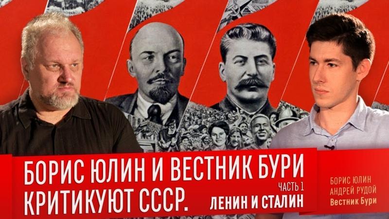 БОРИС ЮЛИН И ВЕСТНИК БУРИ КРИТИКУЮТ СССР Часть 1 Ленин и Сталин