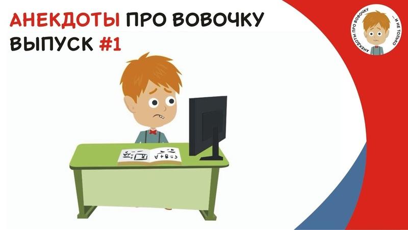 Выпуск 1 Анекдоты про Вовочку без мата Короткий анекдот про Вовочку