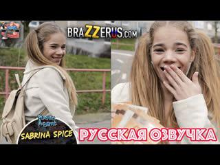 Sabrina Spice порно с русскими диалогами, озвучка, переводы, sex, инцест, 18+, учитель развел девку на секс Public Agent