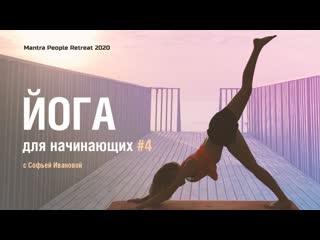 Йога для начинающих #4 с Софьей Ивановой