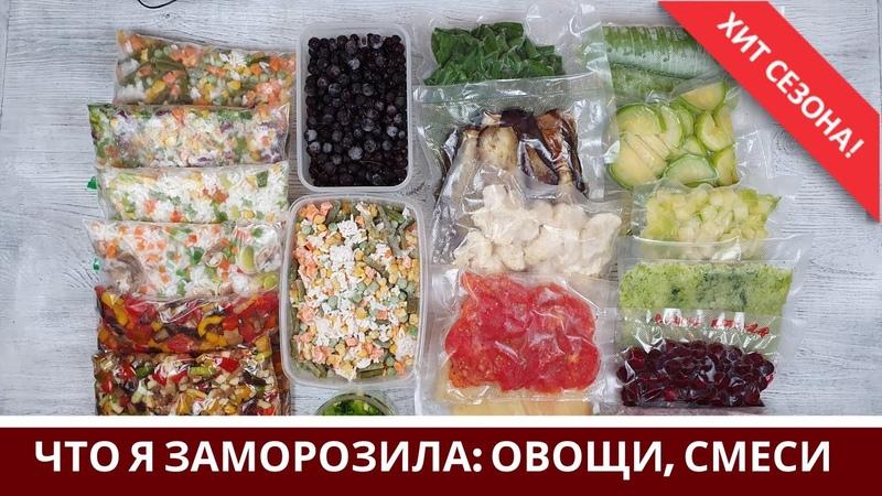 Заморозка Овощей На Зиму 🍆 Овощные Смеси 🍆 Что я заготовила 🥕