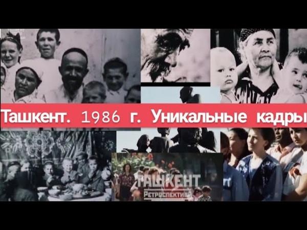 Ташкент 1986 г Уникальные кадры Диктор узбекского ТВ Дилором Умарова