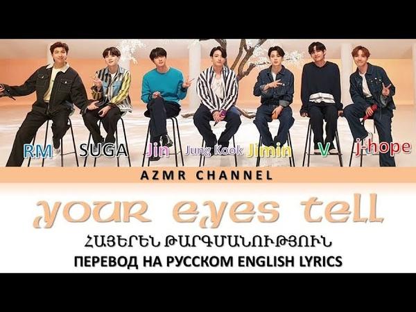 РУС ENG ՀԱՅ BTS Your Eyes Tell 防弾少年団 방탄소년단 Colour Coded Lyrics AzMr Version