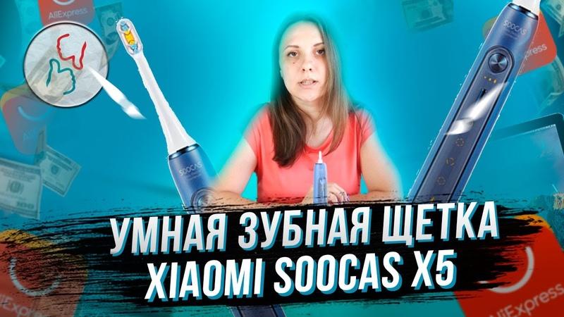 Обзор Xiaomi SOOCAS (Soocare) X5 новая версия умной зубной щетки