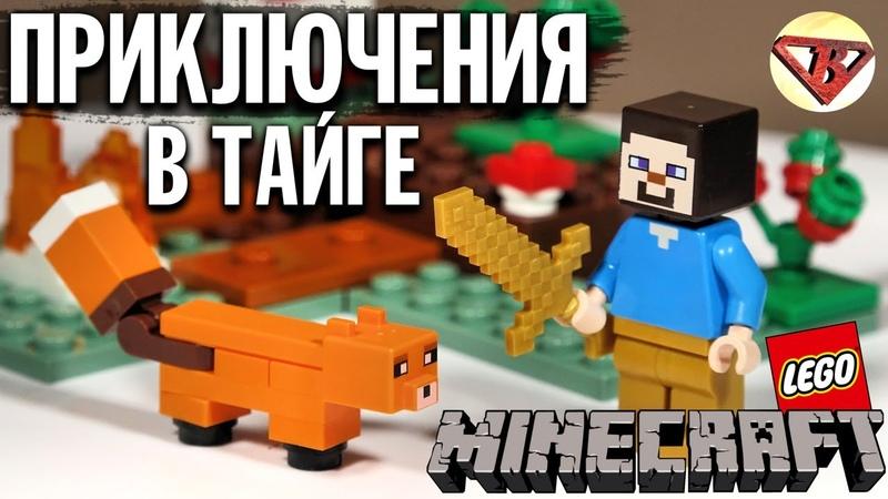 Новинка LEGO Майнкрафт Приключения в тайге Обзор Лего Майнкрафт 2020