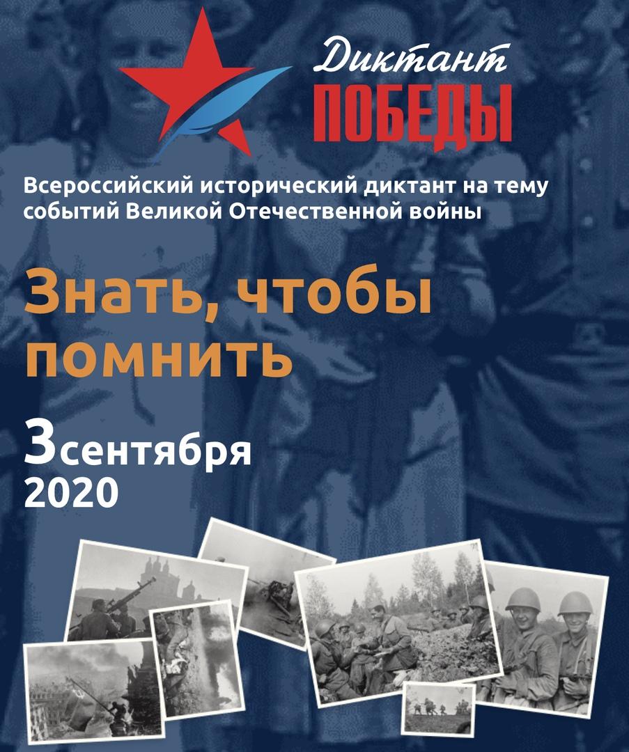 В день окончания Второй мировой войны по всей России пройдет «Диктант Победы»