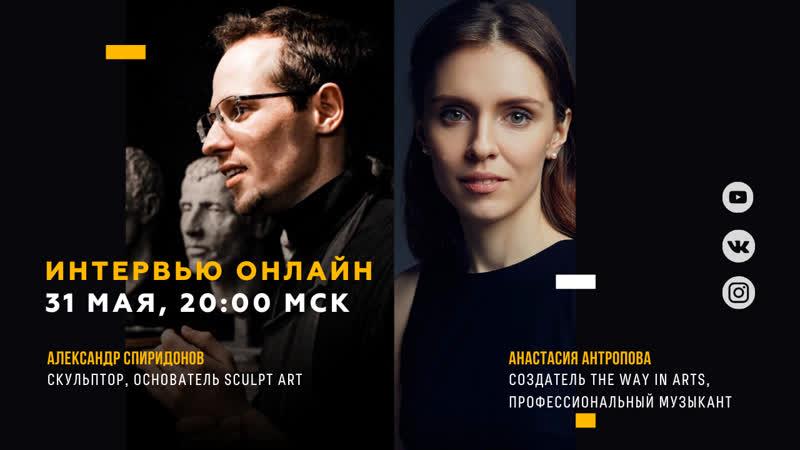 Интервью Александра Спиридонова с Анастасией Антроповой для проекта The Way In Arts