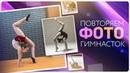 Челлендж-соревнование по фото. Повторяем за гимнастками.