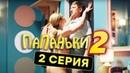 Папаньки 2 СЕЗОН 2 серия Все серии подряд ЛУЧШАЯ КОМЕДИЯ 2020 😂