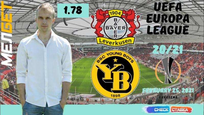 Байер Янг Бойз 0 2 обзор 25 02 2021 Bayer Young Boys 0 2 highlights