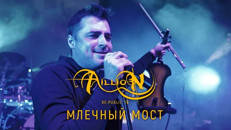Aillion feat Ян Женчак Млечный мост 10 лет Концерт в Re public 11 11 2018 г