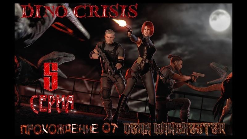 Dino Crisis 5 серия