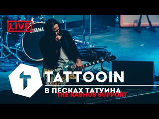 TattooIN - В песках Татуина (live @Adrenaline Stadium )