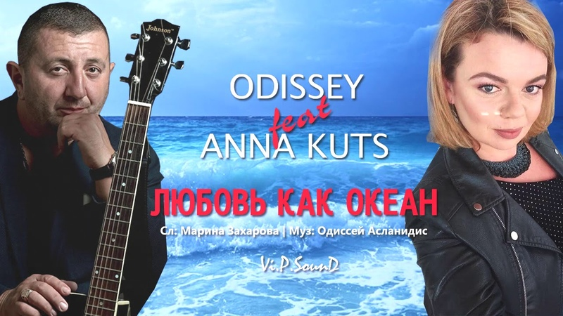 ODISSEY feat ANNA KUTS - Любовь как океан...ПРЕМЬЕРА
