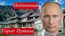 Секретная дача Путина это Подземный Город на Алтае