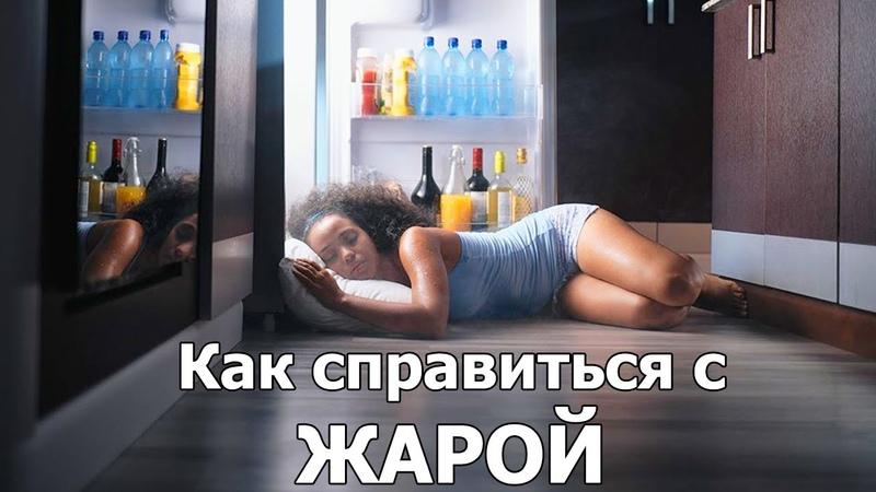 13 способов справиться с жарой в квартире без кондиционера