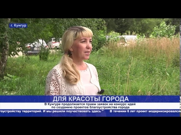 Кунгур ТВ 29 07 2020 Проект архива на конкурс по благоустройству