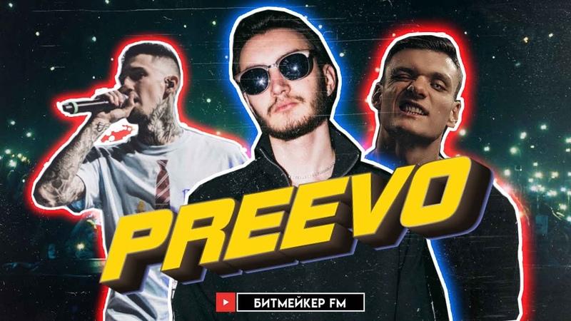 Preevo Биты для Bumble Beezy Почему лучше быть артистом чем битмейкером Продажа битов Вконтакте