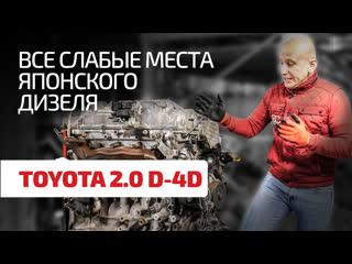 Мотор на двоечку. Откуда столько проблем в дизеле Toyota 2.0 D-4D (1AD-FTV)  Ограниченный доступ