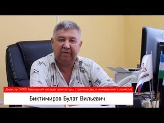 Поздравление с днём строителя  - директор ГАПОУ БАСК Биктимиров Б.В.