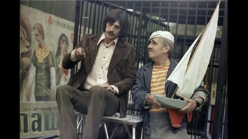 Дикий Гаврила 1976
