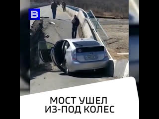 Мост ушел из-под колес