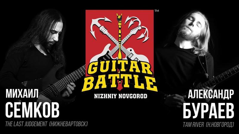 GUITAR BATTLE 12 Семков vs Бураев