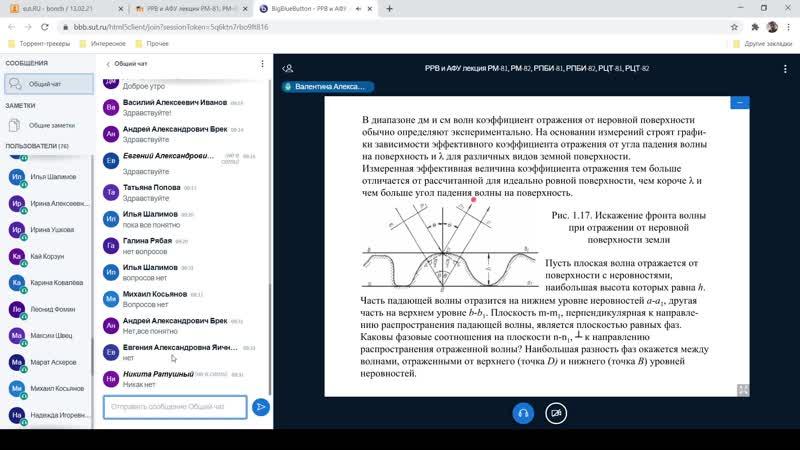 Распространение радиоволн и антенно фидерные устройства Лекция 2 13 02 21 Шаталова В А