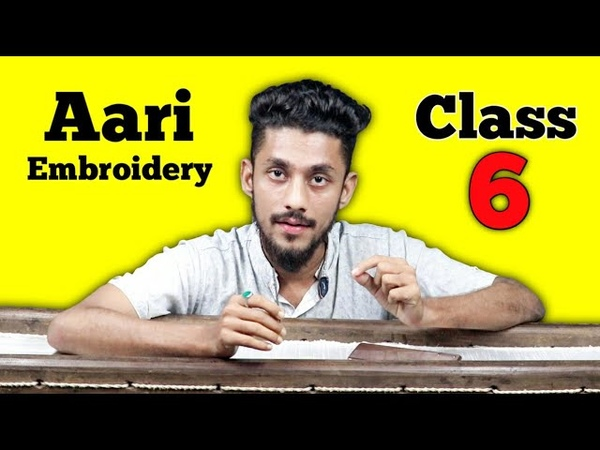 Aari Embroidery classes | Class 6 | Shakeel fym | Aari Work | Aari embroidery designs | Embroidery