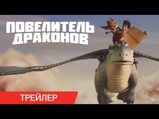 ПОВЕЛИТЕЛЬ ДРАКОНОВ | Трейлер | Скоро в кино