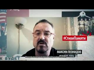 """#ЛентаПамяти """"Батя"""" (А.Гутин) читает Максим Леонидов"""