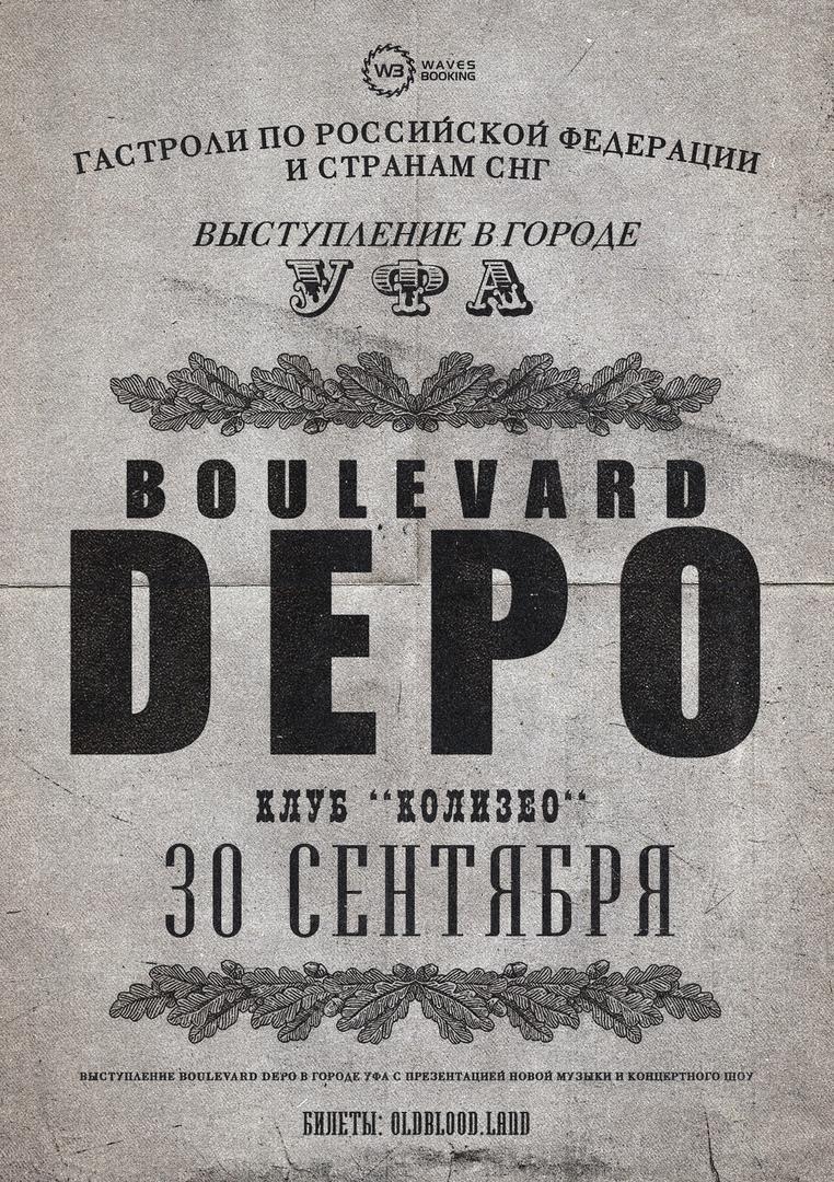 Афиша Уфа BOULEVARD DEPO / 30.09, УФА КОЛИЗЕО
