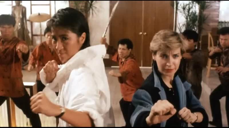 Мишель Йео и Синтия Ротрок Да мадам 1985